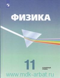 Физика : 11-й класс : учебник для общеобразовательных организаций : углубленный уровень (ФГОС)