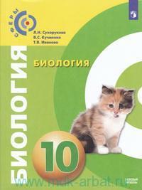Биология : 10-й класс : базовый уровень : учебник для общеобразовательных организаций (ФГОС)