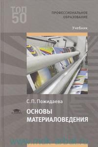 Основы материаловедения : учебник для студентов учреждений среднего профессионального образования