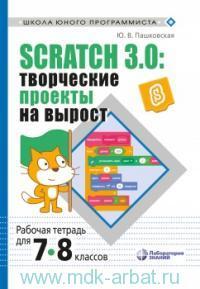 Scratch 3.0: творческие проекты на вырост : рабочая тетрадь для 7-8 классов