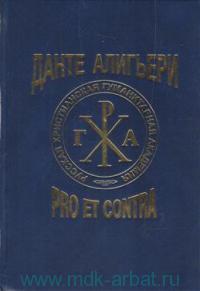 Данте Алигьери : pro et contra, антология. Т.2