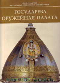Государева Оружейная палата : сто предметов из собрания российских императоров