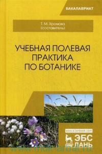 Учебная полевая практика по ботанике : учебное пособие