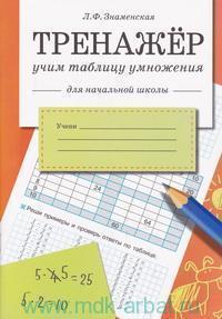 Тренажёр : учим таблицу умножения : для начальной школы