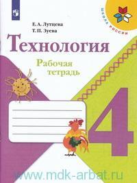 Технология : 4-й класс : рабочая тетрадь : пособие для учащихся общеобразовательных организаций (ФГОС)