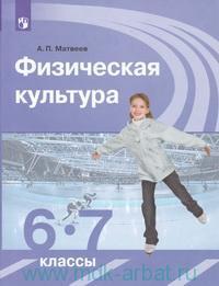 Физическая культура : 6-7-й классы : учебник для общеобразовательных организаций (ФГОС)