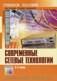Современные сетевые технологии : учебное пособие