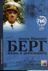Аксель Иванович Берг : Жизнь и деятельность