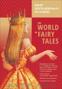Мир волшебных сказок = The World of fairy tales : книга для чтения на английском языке : базовый уровень = pre-intermediate