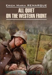 На Западном фронте без перемен = All Quiet on the Western Front : книга для чтения на английском языке