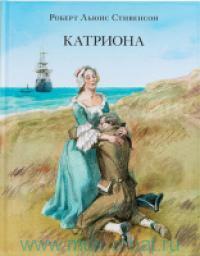 Катриона : роман