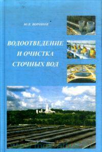 Водоотведение и очистка сточных вод : учебник для вузов