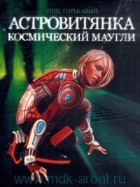 Астровитянка. Кн.1. Космический Маугли