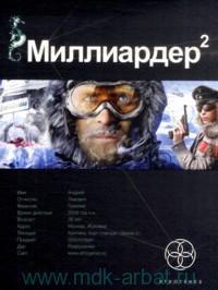 Миллиардер 2. Кн.2. Арктический гамбит