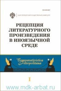 Рецепция литературного произведения в иноязычной среде : межвузовский сборник научных статей