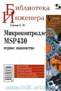 Микроконтроллеры MSP430 : Первое знакомство