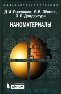 Наноматериалы : учебное пособие