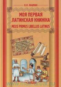 Meus primus libellus latinus = Моя первая латинская книжка : учебник латинского языка для 3-6-го классов