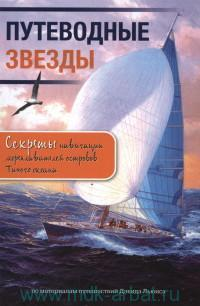 Путеводные звезды. Секреты навигации мореплавателей островов Тихого океана. По материалам путешествий Дэвида Льюиса