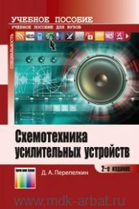 Схемотехника усилительных устройств : учебное пособие для вузов