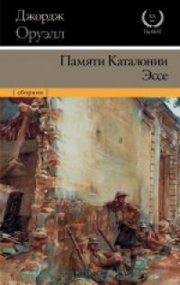 Памяти Каталонии ; Эссе : сборник
