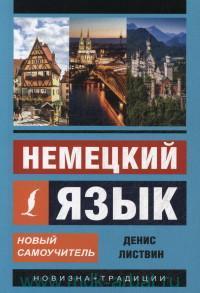 Немецкий язык : новый самоучитель