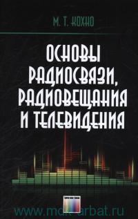 Основы радиосвязи, радиовещания и телевидения : учебное пособие для среднего профессионального образования