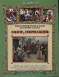 Гори, гори ясно : полное собрание русских народных детских игр с напевами
