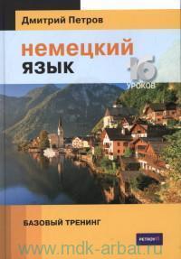 Немецкий язык : базовый тренинг : 16 уроков