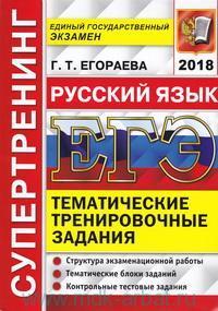 ЕГЭ 2018 : Русский язык : Тематические тренировочные задания