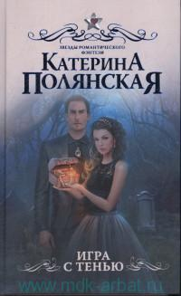 Игра с тенью : роман