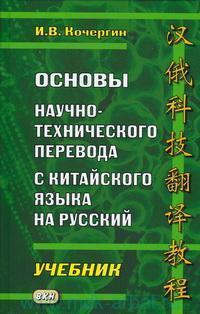 Основы научно-технического перевода с китайского языка на русский : учебник