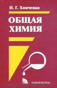 Общая химия : учебник