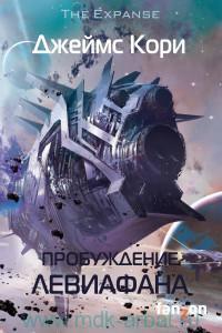 Пробуждение Левиафана : роман