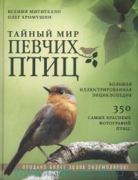 Тайный мир певчих птиц : большая иллюстрированная энциклопедия