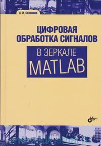 Цифровая обработка сигналов в зеркале MATLAB : учебное пособие