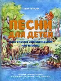 Песни для детей : для голоса в сопровождении фортепиано : на стихи Германа Петрова из сборника «Очем поют в лесу зеленом»