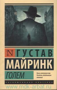 Голем : роман