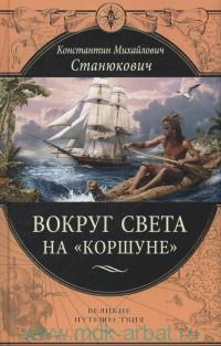Вокруг света на «Коршуне»: очерки и картины из кругосветного плавания