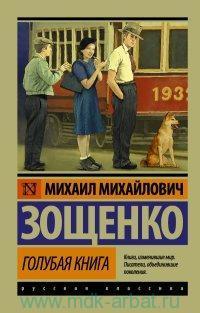 Голубая книга : сборник