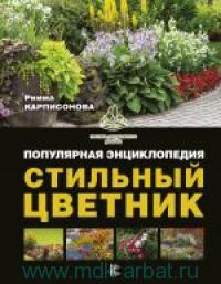 Стильный цветник : Популярная энциклопедия