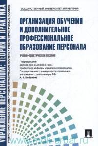 Управление персоналом : теория и практика. Организация обучения и дополнительное профессиональное образование персонала : учебно-практическое пособие