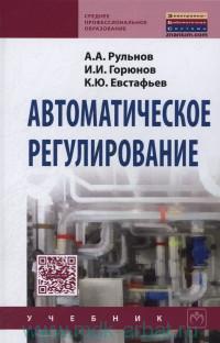 Автоматическое регулирование : учебник для учащихся средних строительных специальных учебных заведений