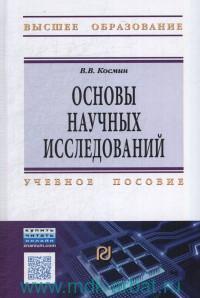 Основы научных исследований : общий курс : учебное пособие