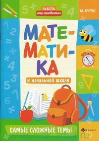 Математика в начальной школе : самые сложные темы