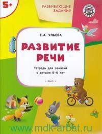 Развивающие задания : Развитие речи : тетрадь для занятий с детьми 5-6 лет (соответствует ФГОС ДО)