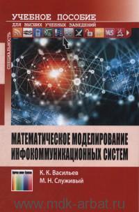 Математическое моделирование инфокоммуникационных систем : учебное пособие для вузов