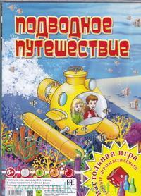 Подводное путешествие : настольная игра-ходилка : для 2-4 игроков : артикул Ни04п