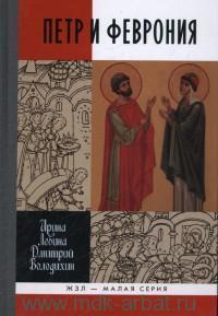 Петр и Феврония : Совершенные супруги
