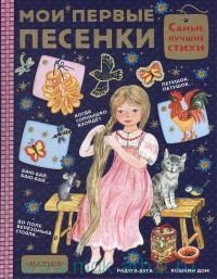 Мои первые песенки : песенки, прибаутки : обработка Л. Елисеевой, И. Карнауховой